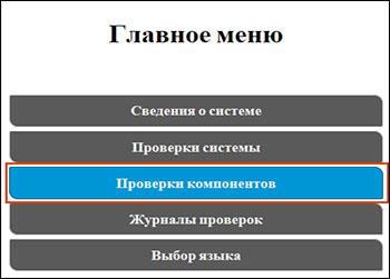 Выбор пункта Тесты компонентов в главном меню