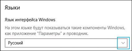 Изменение языка интерфейса ОС Windows