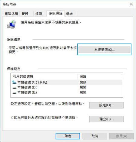 選取「系統內容」視窗中的「系統還原」