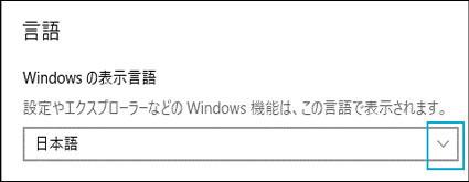 Windowsの表示言語を変更する