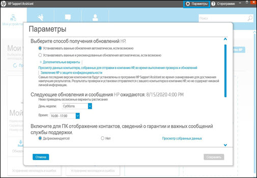 Экран параметров HP Support Assistant