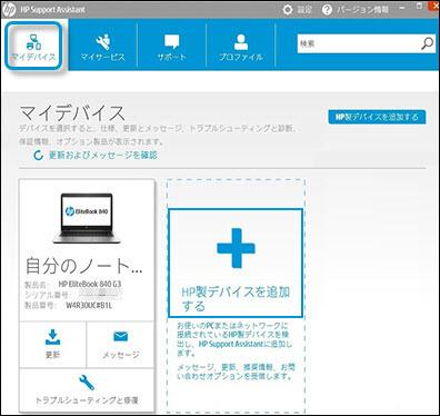 [Add an HP device] (HPデバイスを追加) を選択する