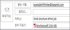 ePrint 작업 이메일 예