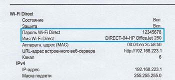 Расположение раздела Wi-Fi Direct в отчете о конфигурации сети