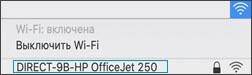 Выбор имени принтера для Wi-Fi Direct из списка