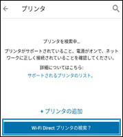 [Looking for Wi-Fi Direct Printers] (Wi-Fi Directプリンターを探す) をタップする