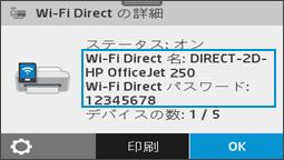 Wi-Fi Directの詳細メニューを表示する