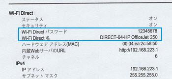 ネットワーク構成レポートの [Wi-fi Direct] セクションの場所