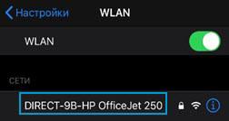 Выбор имени принтера Wi-Fi Direct из списка