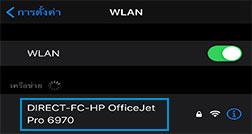 การเลือกเครื่องพิมพ์ Wi-Fi Direct ของคุณจากรายการ