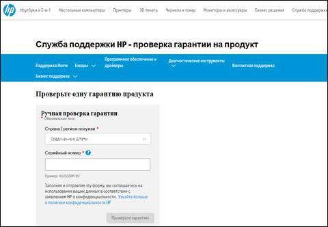 Веб-страница для проверки гарантии на продукт HP, на которой отображаются поля ввода страны/региона покупки и серийного номера