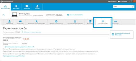 Экран подробных сведений в HP Support Assistant с выделенной вкладкой Гарантии и службы