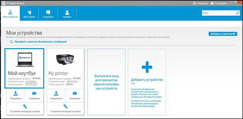 Экран Мои устройства в HP Support Assistant с выделенным пунктом Мой ноутбук