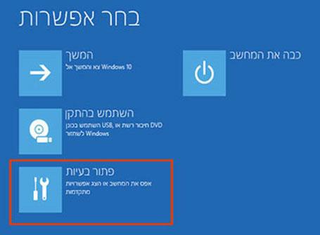 בחירת 'פתרון בעיות' בסביבת השחזור של Windows