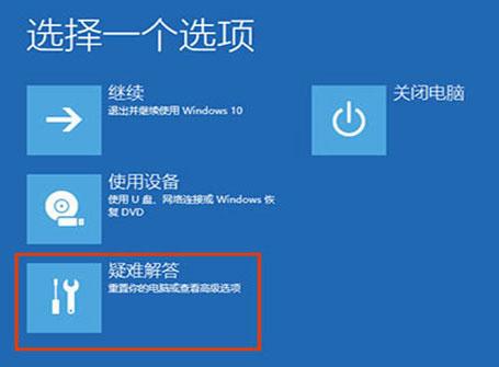 """在""""Windows 恢复环境""""中选择故障排除"""