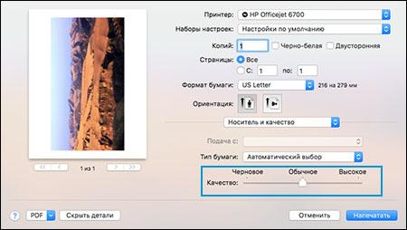 Выбор качества печати Обычное в окне Параметры печати