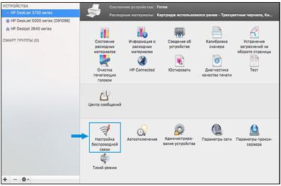 Выбор пункта Настройка беспроводного подключения в HP Utility