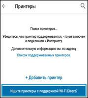 Касание опции Поиск принтеров Wi-Fi Direct
