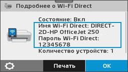 Просмотр меню со сведениями о Wi-Fi Direct