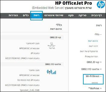 בחירת הכרטיסייה Network (רשת) ולאחר מכן לחיצה או הקשה על Wi-Fi Direct