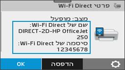 הצגת תפריט פרטי Wi-Fi Direct