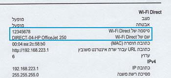 מיקום סעיף Wi-Fi Direct בדוח תצורת רשת