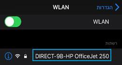 בחירת שם למדפסת Wi-Fi Direct מהרשימה