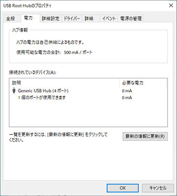 USBルートハブ電源プロパティウィンドウ