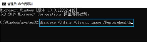 """在命令提示符下输入""""dism.exe /Online /Cleanup-image /Restorehealth""""的示例"""