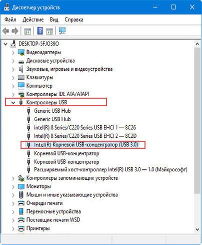 Поиск корневого концентратора USB 3.0