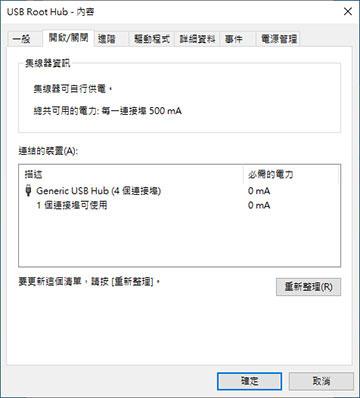 「USB 根集線器電源內容」視窗