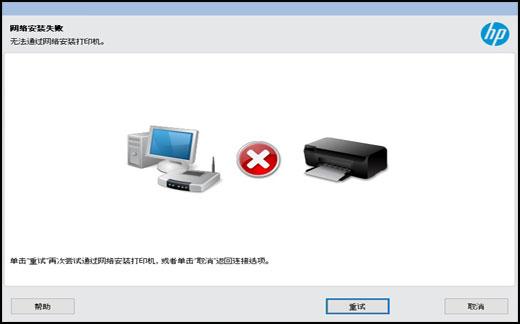 """""""网络安装失败""""错误窗口"""