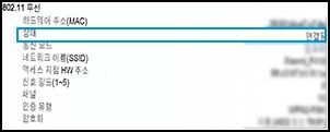 네트워크 구성 페이지에 연결된 무선 상태