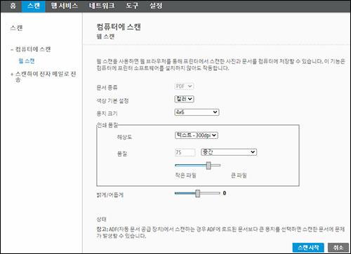 EWS의 Webscan 설정 메뉴의 예
