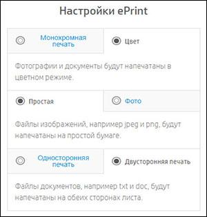 Примеры настроек ePrint