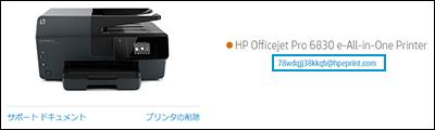 HP Smart Webサイトでのプリンター電子メールアドレスの場所