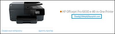 Расположение адреса электронной почты принтера на веб-сайте HP Smart