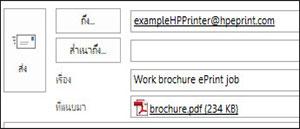 ตัวอย่างอีเมลงาน ePrint