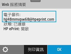 「網路服務」畫面上的印表機電子郵件地址範例