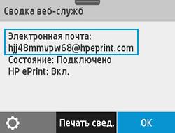 Пример адреса электронной почты принтера на экране Веб-службы