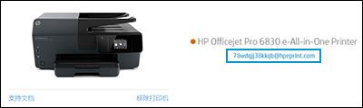HP Smart 网站上的打印机电子邮件地址的位置