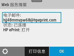 """示例:""""Web 服务""""屏幕上的打印机电子邮件地址"""