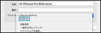 [使用] メニューで AirPrint が選択されていることを確認する