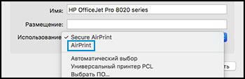 Подтверждение наличия AirPrint в меню Использование