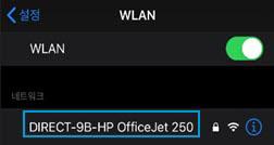 목록에서 Wi-Fi Direct 프린터 이름 선택