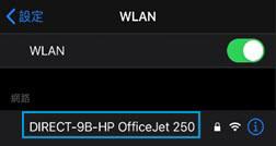 從清單中選擇您的 Wi-Fi Direct 印表機名稱