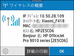 [Wireless Summary] (ワイヤレスサマリー) 画面の例