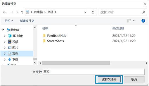 """Windows 安全""中的驱动器和文件夹选择选项"