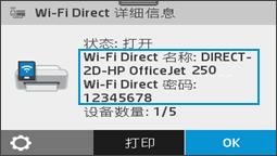 查看 Wi-Fi Direct 详情菜单
