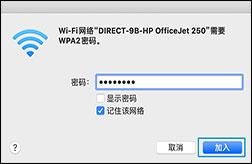 从列表中选择您的 Wi-Fi Direct 打印机名称
